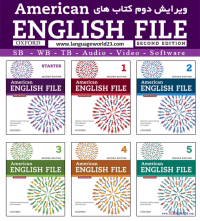 American English File starter+ 1+2+3+4+5 (2nd) SB+WB+2CD+DVD چاپ گلاسه اصل