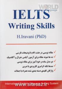 IELTS Writing Skills ایروانی